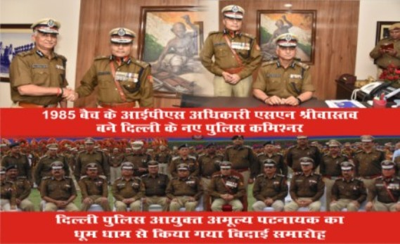 एसएन श्रीवास्तव ने संभाला दिल्ली पुलिस आयुक्त का अतिरिक्त प्रभार